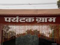 Tourist Village - Visit Bihar